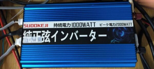SUDOKEJI正弦波インバーター1000Wレビュー