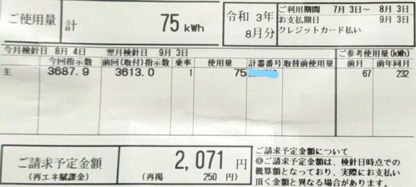 8月電気代2071円