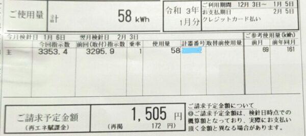 1月電気代1505円