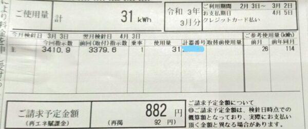3月電気代882円