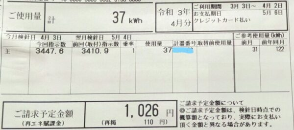 4月電気代1026円