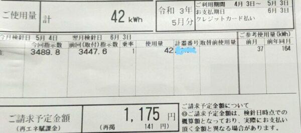 5月電気代1175円