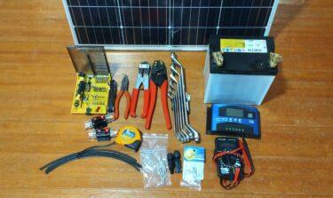 【太陽光発電を自作】必要な端子・工具・ヒューズ・ブレーカー・配線