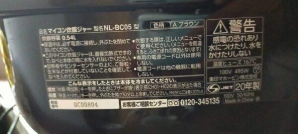 象印マイコン炊飯ジャー(0W~495W)仕様表