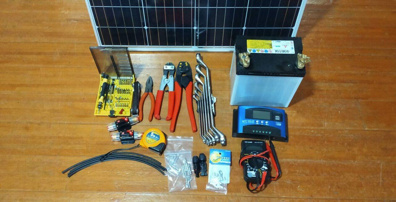 【太陽光発電の自作】始めるために必要な器機と工具