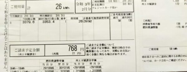 電気代768円