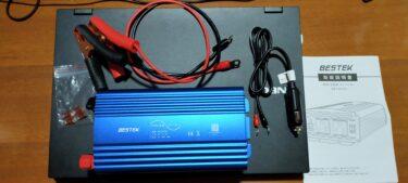 【太陽光発電の自作】正弦波インバーターと蓄電池を繋いで家電を動かしてみよう!