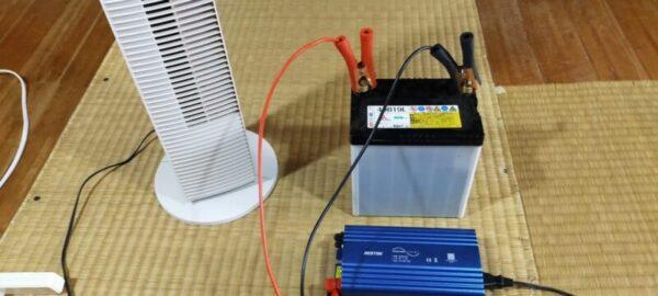 蓄電池を自作して正弦波インバーターを使った家電製品を動かす実験