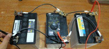 【蓄電池を自作しよう】自動車用バッテリーを並列接続してみた