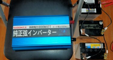【日本製?正弦波インバーター】実験!蓄電池と接続SUDOKEJI1000W