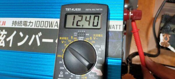 家電を繋げて動かしてみる!正弦波インバーター端子部分12.40V