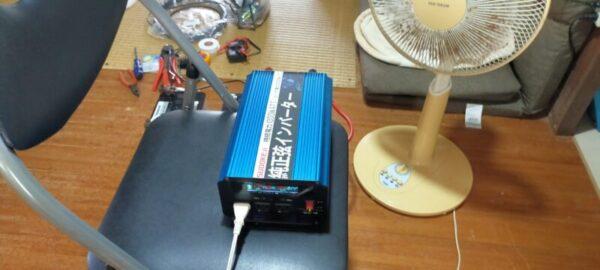 正弦波インバーターと蓄電池を使って扇風機を動かす