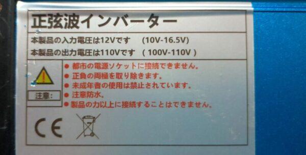 SUDOKEJI正弦波インバーター裏面(日本語がおかしい)