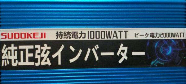 SUDOKEJI正弦波インバーター1000W/2000W
