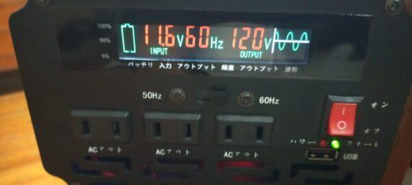 蓄電池と正弦波インバーターを接続してインバーターの電源がONになった状態