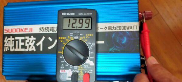 ソーラー発電つき蓄電池からの電圧が上がる。正弦波インバーターの電圧12.99Vに上昇